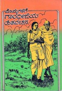 mommagalige-gandhi-hithavachana