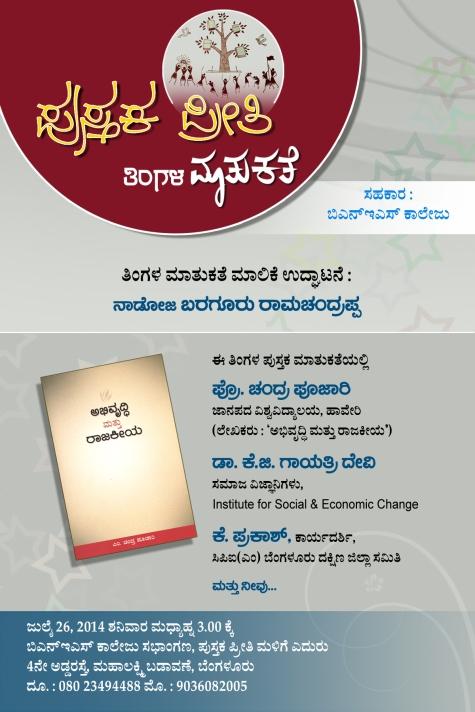 Pusthaka Preethi Mathukathe 1-July26