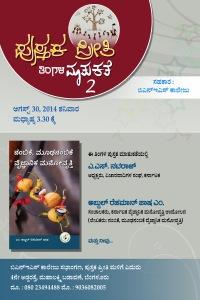 Pusthaka Preethi Mathukathe-Aug 30