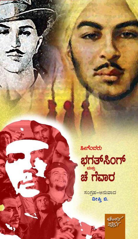 1761 cp heegendaru Bhagat singh mattu Che - front copy